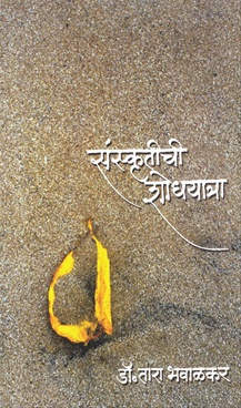 Sanskrutichi Shodhayatra