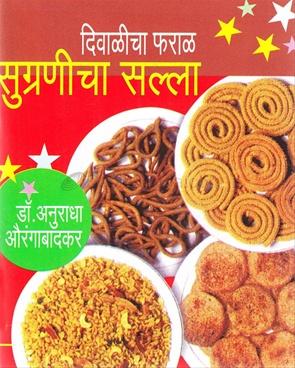Diwalicha Faral Sugranicha Salla
