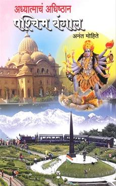Adhyatmach Adhishtan Pashchim Bangal