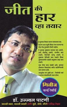 Jeet Ki Har Vha Tayar