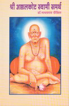 Shri Akkalkot Swami Samartha