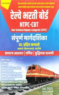 Railway Bharti Board NTPC-CBT Sampurna Margadarshika