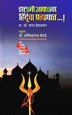 Islami Aghatavar Hinduncha Pratyaghat