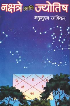 Nakshatre Ani Jyotish