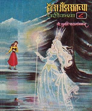 Hans Andersen Chya Parikatha (Bhag 8)