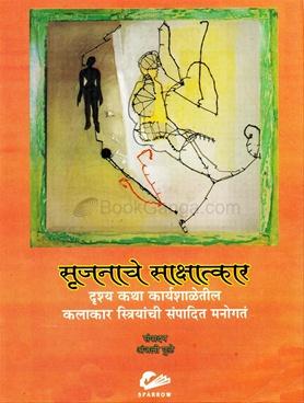 Srujanache Sakshatkar