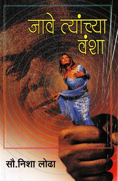 Jave Tyanchya Vansha