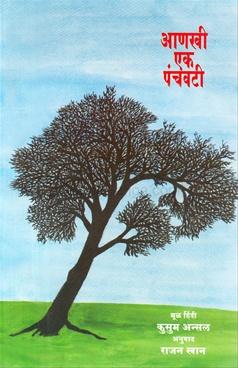 Anakhi Ek Panchvati
