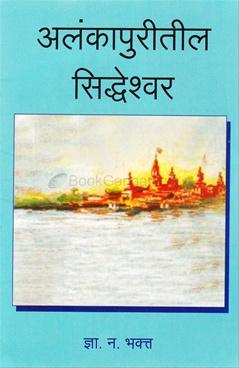 Alankapuritil Siddheshwar