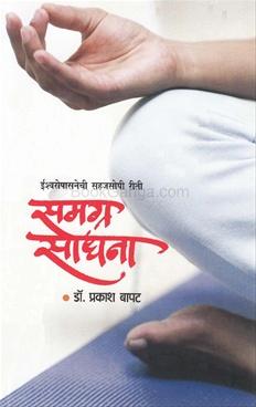 Samagra Sadhana