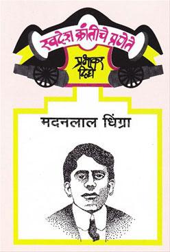 Svadesh Krantiche Pranete Madanlal Dhingra
