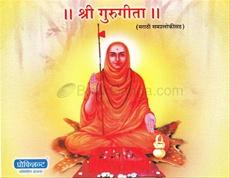Shri Gurugeeta ( Marathi Samashlokisaha)