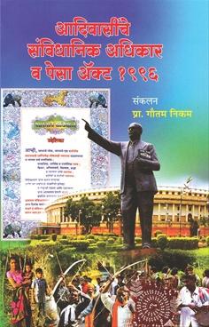 Adiwasinche Sawidhanik Adhikar Va Paisa Act 1996