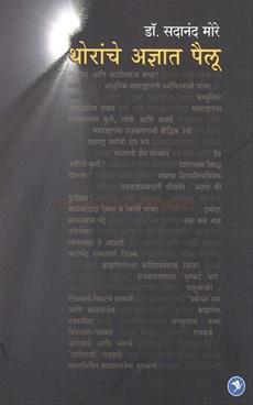 Thoranche Adnyat Pailu