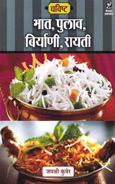 Chavishta - Bhat, Pulav, Biryani, Rayati