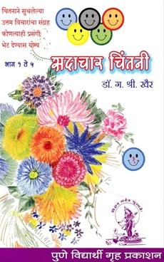 Sadachar Chintani Bhag 1