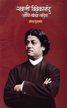 Swami Vivekanand Ani Tyancha Sandesh