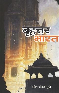 Bruhattar Bharat