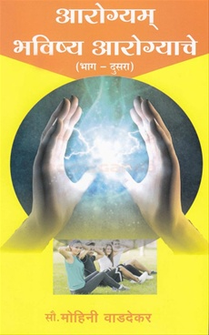 Arogyam Bhavishya Arogyache Bhag 2