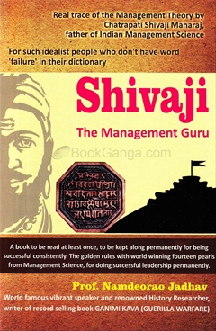 Shivaji The Management Guru (English)