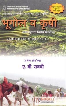 Bhugol Va Krushi (Maharashtrachya Sandarbhasah)