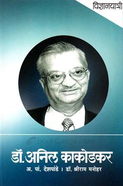 Vidnyanyatri - Dr. Anil Kakodkar