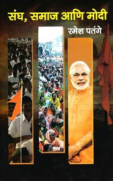 Sangh, Samaj Ani Modi