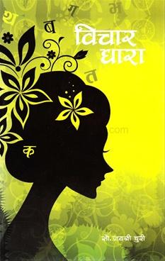 Vichar Dhara