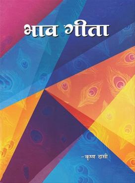 Bhav Geeta