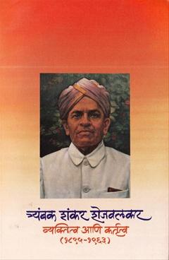 Trimbak Shankar Shejvalkar: Vyaktitva Ani Kartutva
