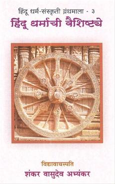 Hindu Dharmachi Vaishishthye
