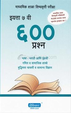 Eyatta 7 Vi 600 Prashn