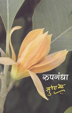 Rupgandha
