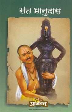 Sant Bhanudas