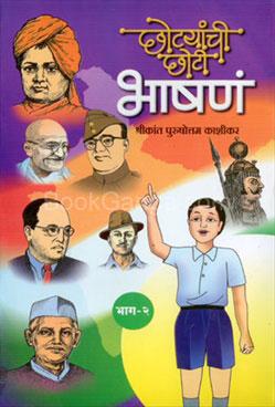 Chotyanchi Choti Bhashan Bhag 2