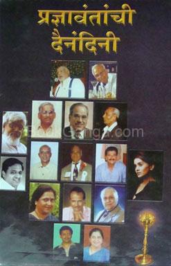 Pradnyavantachi Dainandini