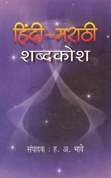 Hindi Marathi Shabdkosh