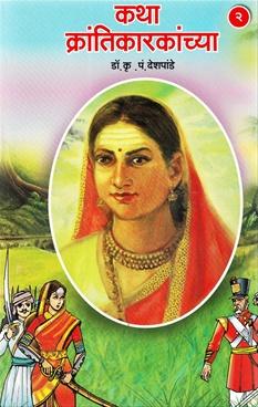 Katha Krantikarakanchya - Bhag 2