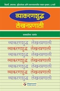 Vyakranshuddha Lekhanpranali