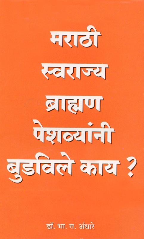 मराठी स्वराज्य ब्राह्मण पेशव्यांनी बुडविले काय ?
