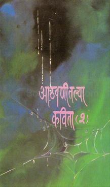 Athvanitlya Kavita Bhag 2