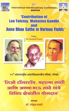 Leo Tolstoy, Mahatma Gandhi Ani Annabhau Sathe Yanche Vividh Kshetrantil Yogdan