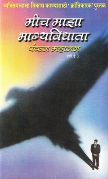 Mich Maza Bhagyavidhata