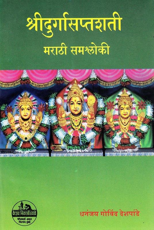 श्रीदुर्गासप्तशती
