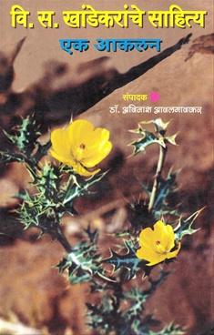 Vi. Sa. Khandekar Yanche Sahitya