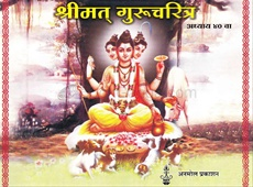 Shrimat Gurucharitra (Adhyay 40 Va)