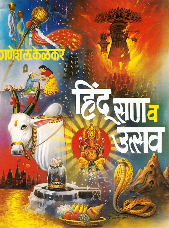 हिंदू सण व उत्सव