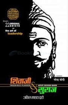 Shivaji and Suraj