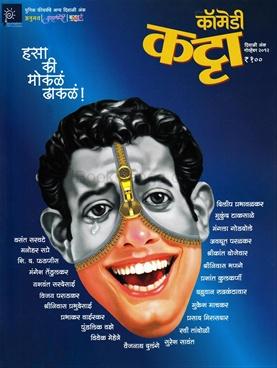 Comedy Katta (2012)