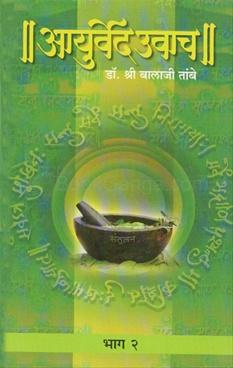 Ayurved Uwach Bhag 2